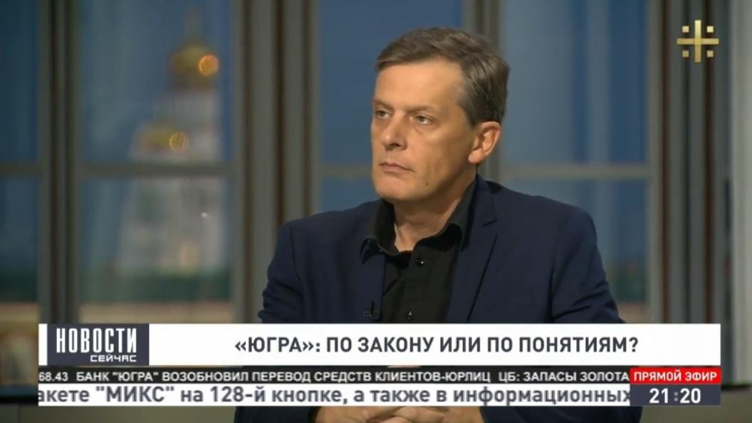 Ян Арт о банке Югра: Неужели мы увидим, как протест Генпрокуратуры повиснет в воздухе?