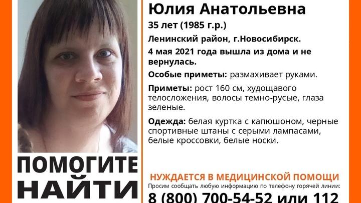 В Новосибирске пропала нуждающаяся в медпомощи женщина