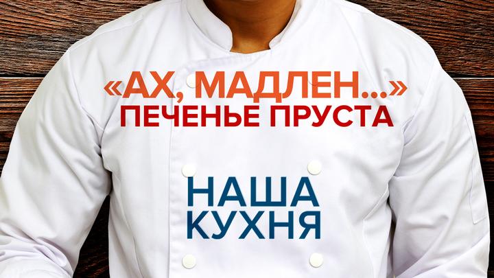 Наша кухня: Ах, Мадлен... Печенье Пруста