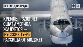 Кремль «разоряет» США? Америка жалуется - русские ТУ-95 расхищают бюджет