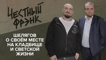 Главный гробовщик России о своём месте на кладбище и светской жизни