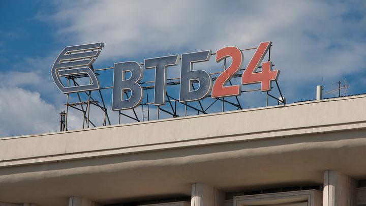 Клиенты ВТБ бьют тревогу: Ровно в 17:00 мошенники опустошают их счета