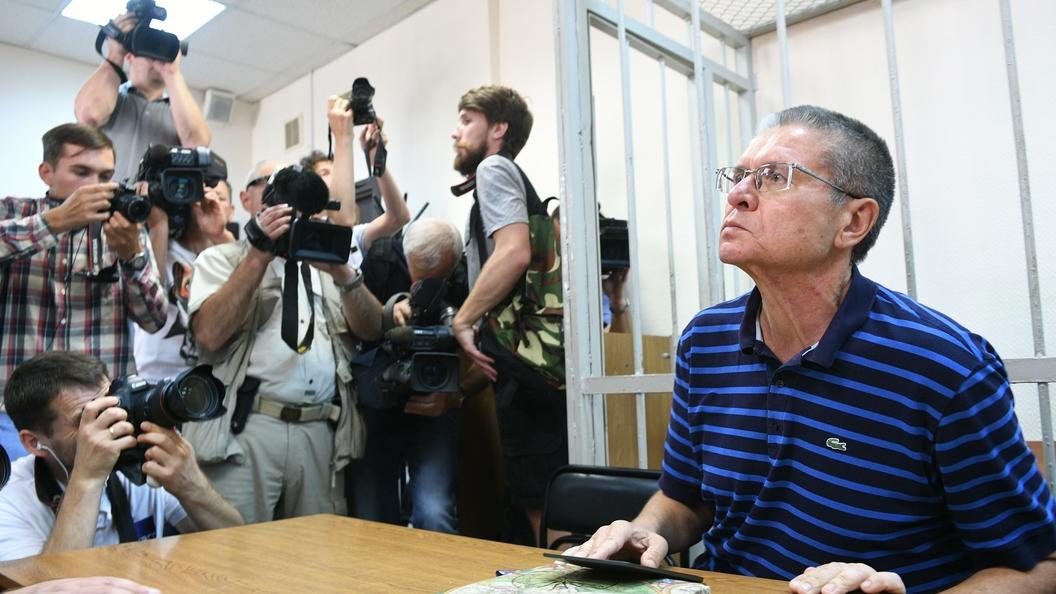 Гособвинение: Улюкаев двумя пальцами показал Сечину сумму взятки
