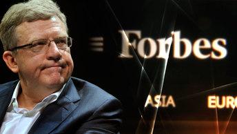 Forbes против кудриномики