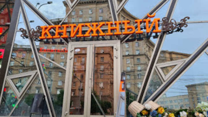 «Капиталъ» 2.0: популярный книжный магазин вновь открылся в Новосибирске