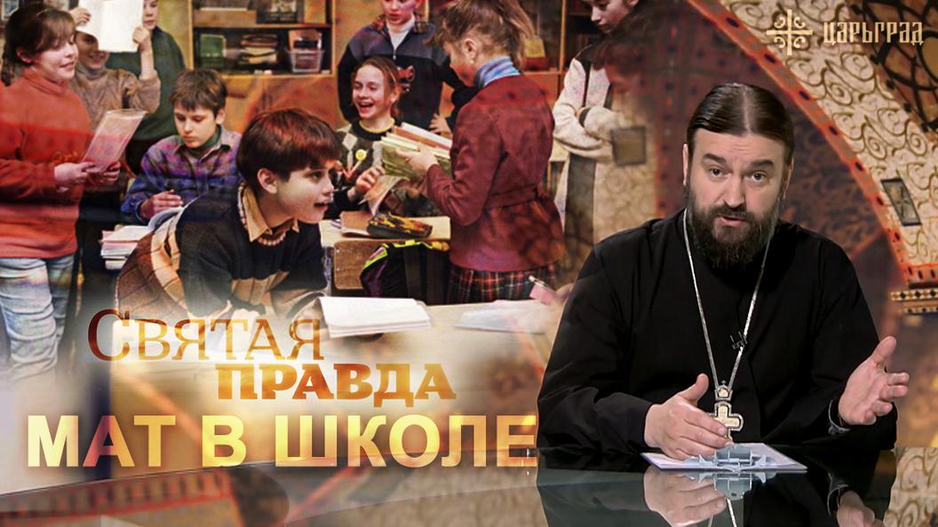 Почему мат стал нормой русского языка?
