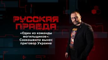 «Один из команды могильщиков»: Саакашвили вынес приговор Украине