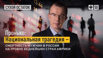 Пронько: Национальная трагедия - смертность мужчин в России на уровне беднейших стран Африки