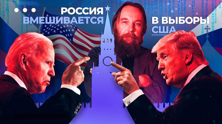 Выборы в США - 2020 и вмешательство русских - прямая трансляция
