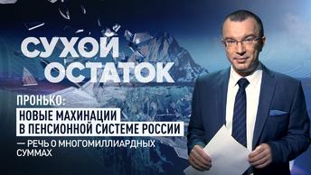 Пронько: Новые махинации в пенсионной системе России - речь о многомиллиардных суммах