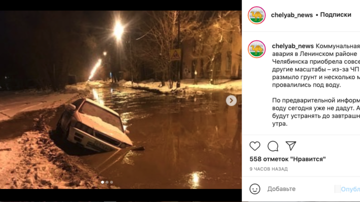 В Челябинске из-за коммунальной аварии затонули автомобили: вода размыла грунт