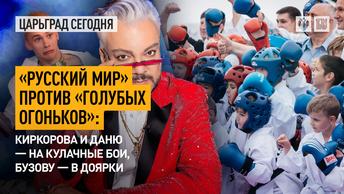 «Русский мир» против «голубых огоньков»: Киркорова и Даню - на кулачные бои, Бузову - в доярки