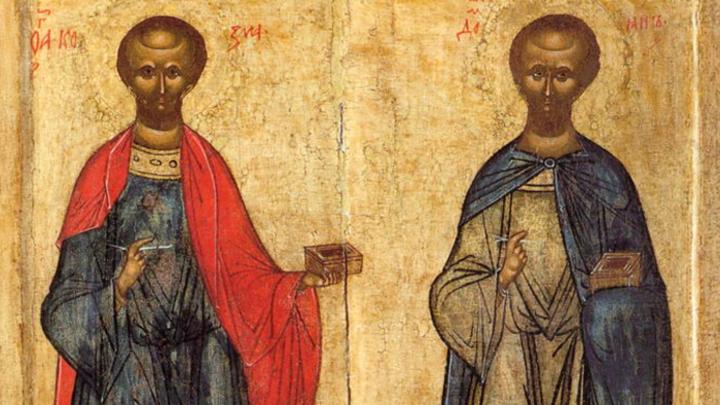 Бессребреники Косма и Дамиан Азийские. Православный календарь на 14 ноября