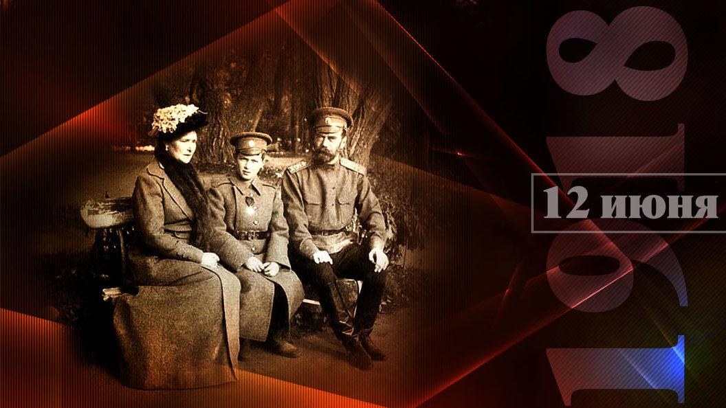 Царская семья. Последние 34 дня. 12 июня 1918 года