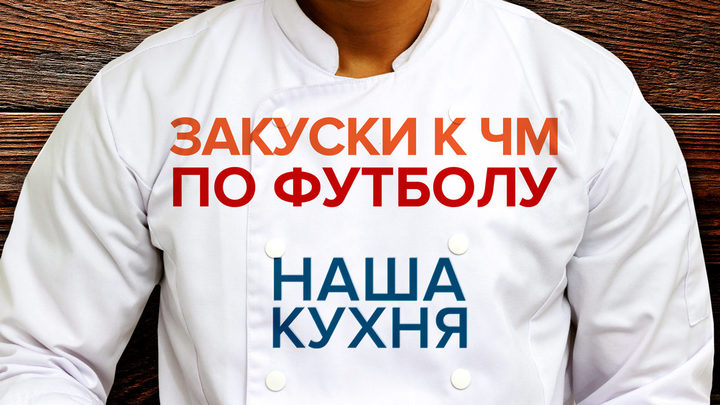 Наша Кухня. Закуски к ЧМ по футболу. Часть 2