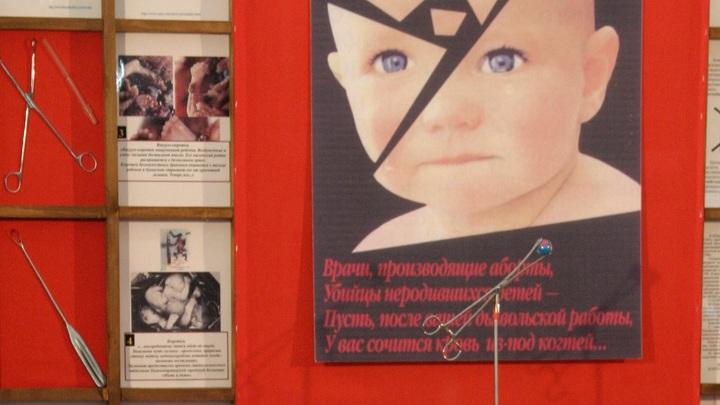 Врачей в России заинтересуют финансово в лучшей профилактике абортов
