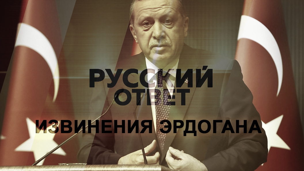 Письмо Эрдогана [Русский ответ]