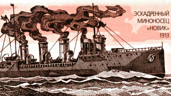 Эсминец «Новик» вернулся к потомкам
