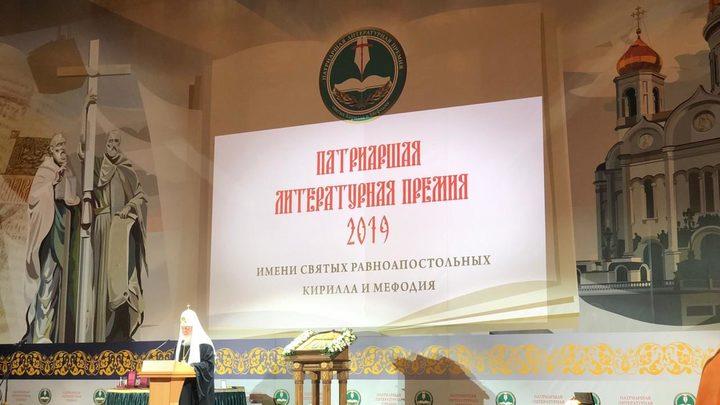 Патриарх Кирилл вручил награды лауреатам Патриаршей литературной премии
