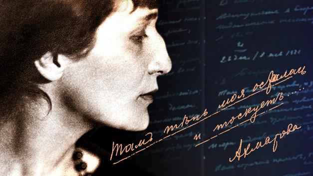 130 лет Анне Ахматовой: Какой ценой создала себе биографию