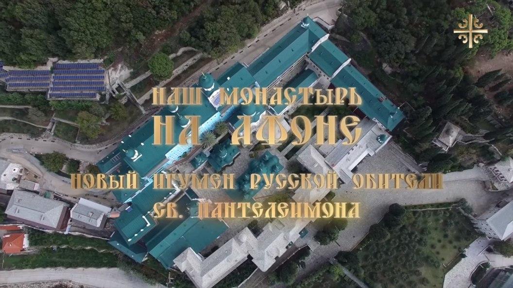 Архимандрит Евлогий - новый игумен Пантелеимонова монастыря на Афоне