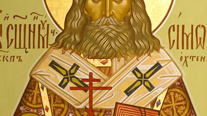 Священномученик Симон (Шлеёв)