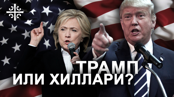 Трамп или Хиллари?