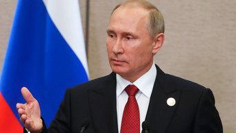 Президент Путин: Что воля, что неволя, а закон - один для всех