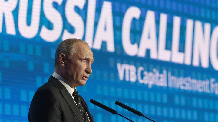 Выступление Путина на форуме Россия зовет: онлайн-трансляция