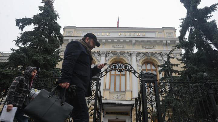 Центробанк продолжает жесткую политику - пал ограбленный Легион