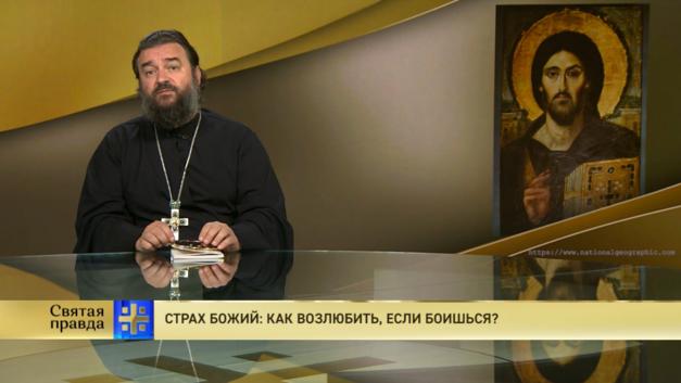 Протоиерей Андрей Ткачёв. Страх Божий: Как возлюбить, если боишься?
