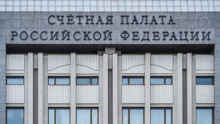 В России не смогли подсчитать количество госкомпаний: Счётная палата обрушилась с критикой