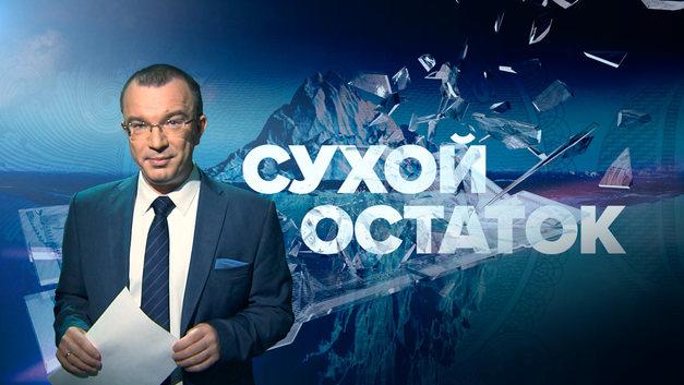 Юрий Пронько: Они решили подписать смертный приговор России? В чем логика этого позора?