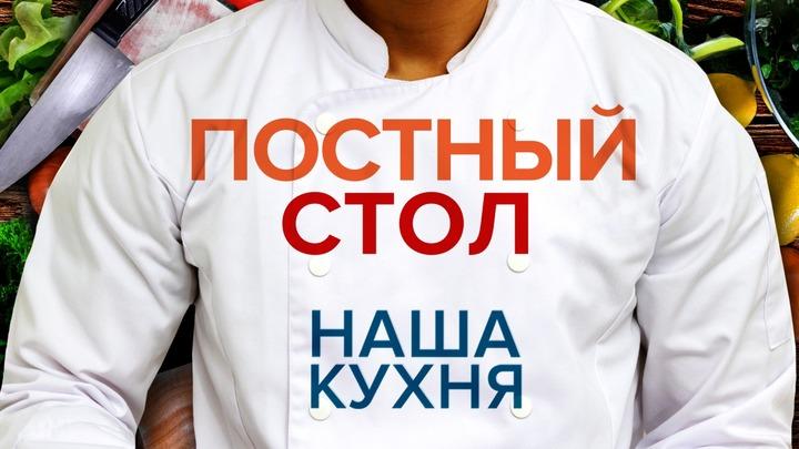 Постный стол: Лесная говядинка от Ивана Шмелева