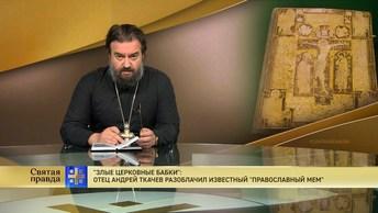 Злые церковные бабки: Отец Андрей Ткачев разоблачил известный православный мем