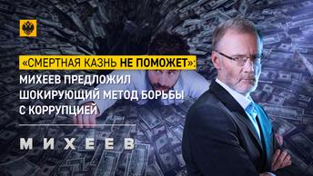«Смертная казнь не поможет»: Михеев предложил шокирующий метод борьбы с коррупцией