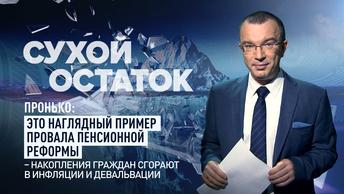 Пронько: Это наглядный пример провала пенсионной реформы – накопления граждан сгорают в инфляции и девальвации