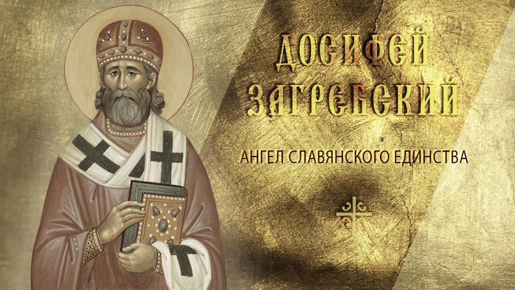Ангел славянского единства