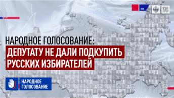 Народное голосование: Депутату не дали подкупить русских избирателей