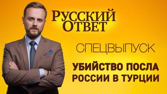 Специальный выпуск программы Русский ответ: Убийство в Анкаре