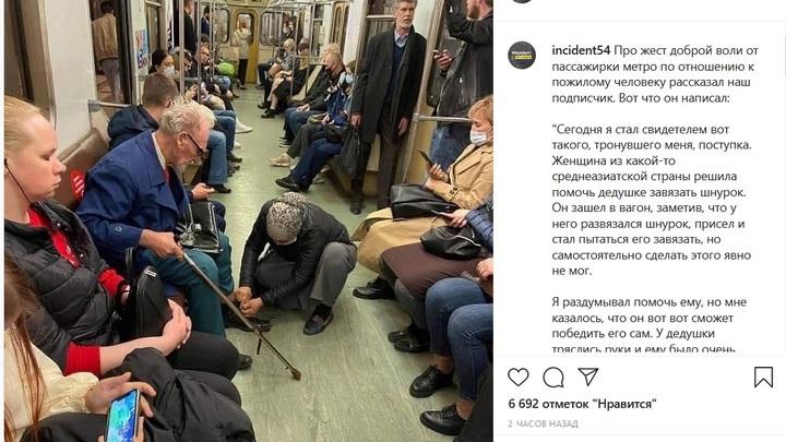В метро Новосибирска девушка из среднеазиатской страны помогла дедушке завязать шнурок