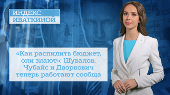 «Как распилить бюджет, они знают»: Шувалов, Чубайс и Дворкович теперь работают сообща