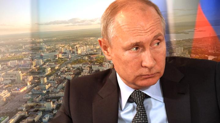 Путин слил Екатеринбург? Начинается…