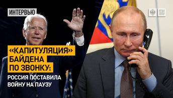 «Капитуляция» Байдена по звонку: Россия поставила войну на паузу