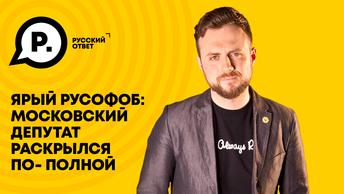 Ярый русофоб: Московский депутат раскрылся по-полной