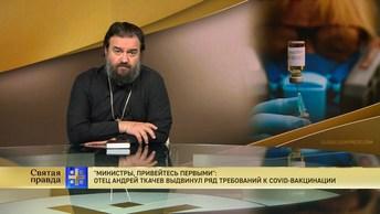 Министры, привейтесь первыми: Отец Андрей Ткачев выдвинул ряд требований к COVID-вакцинации