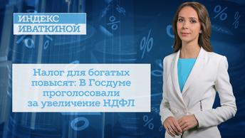 Налог для богатых повысят: В Госдуме проголосовали за увеличение НДФЛ