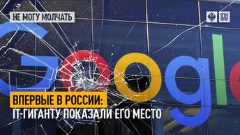 Впервые в России: IT-гиганту показали его место