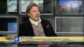 Иван Глазунов: В Российской академии живописи может появиться домовой храм