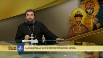 Протоиерей Андрей Ткачёв. Канонизированные монархи Западной Европы